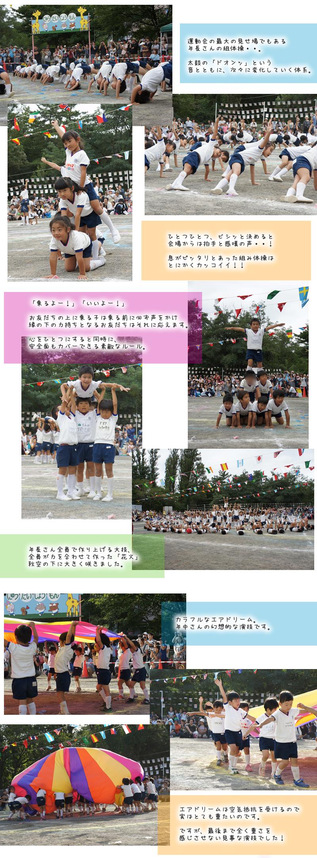 undoukai2014-3